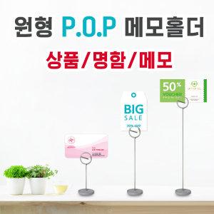 원형 POP/대/중/소/메모 홀더/광고용/전시용/명함꽂이