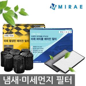 3P 미래고효율미세먼지 자동차에어컨필터 활성탄