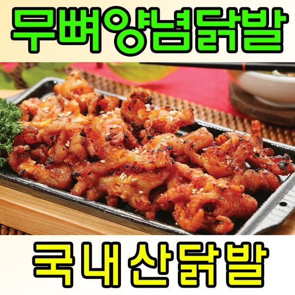 뼈없는양념닭발/불닭/찜닭/돼지껍데기/똥집/오돌뼈