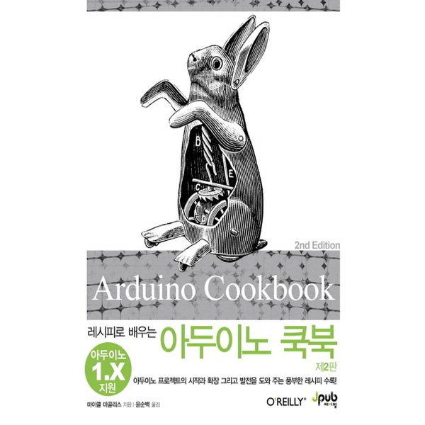 레시피로 배우는 아두이노 쿡북 제2판   제이펍   마이클 마골리스