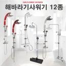 해바라기샤워기/폭포수 수전 입식 대샤워 욕실수전