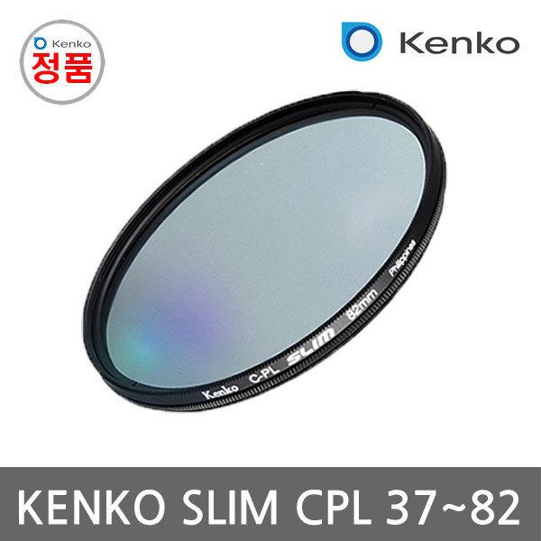 KENKO SLIM CPL 37/43/46/49/52/58/62/67/72/77/82mm