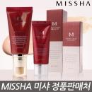 미샤 M 퍼펙트 커버 비비 크림 20ml/50ml