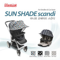 마니또 선셰이드 스칸디 / 유모차햇빛가리개 카시트 자외선차단