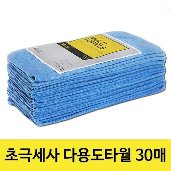 초극세사 멀티 다용도 타월 30매/행주/세차/걸레