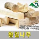 청명약초 황칠나무(300g)-국내산