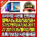 KT본사직영/삼성특가/삼성최신폰/사은품제공/KT프라자