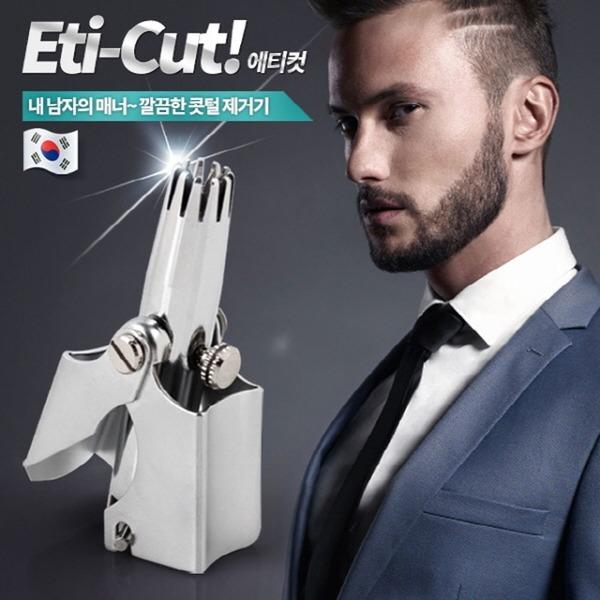 무동력 초정밀 스텐레스 수동 코털제거기/코털깍이