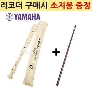 야마하 리코더 YRS-23/저먼식(독일식)YRS23/피리