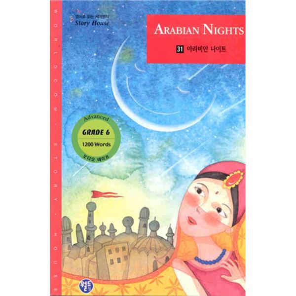 아라비안 나이트 - 영어로 읽는 세계명작 31  월드컴   편집부  GRADE 6