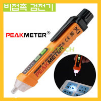 검전기/전압테스터기/피크미터/PM8908C/활선테스터기