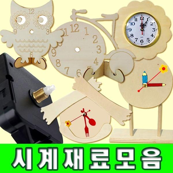 시계만들기 무브먼트 시계판 시계바늘 시계재료세트