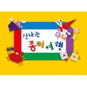 신나는 종이여행/유아동미술/미술공부/미술수업