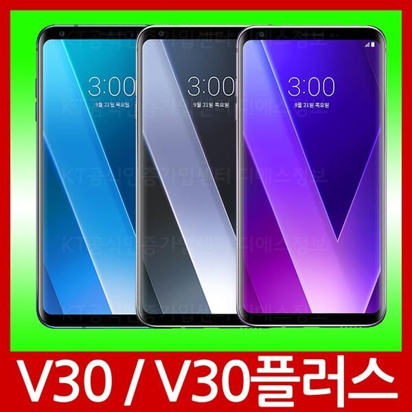 KT 번호이동/LG V30 64GB LGM-V300K/유심비무료가능