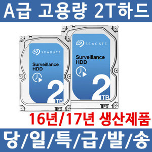 시게이트 2T 16/17년식 A급 고용량 2테라하드디스크