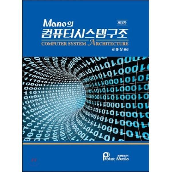 Mano의 컴퓨터시스템구조  Morris Mano