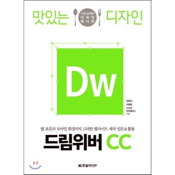 맛있는 디자인 드림위버 CC : 웹 표준과 모바일 환경까지 고려한 웹사이트 제작 입문 활용  임화연 이...