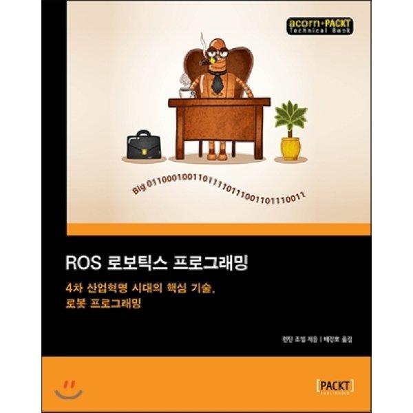 ROS 로보틱스 프로그래밍 : 4차 산업혁명 시대의 핵심 기술  로봇 프로그래밍  렌틴 조셉