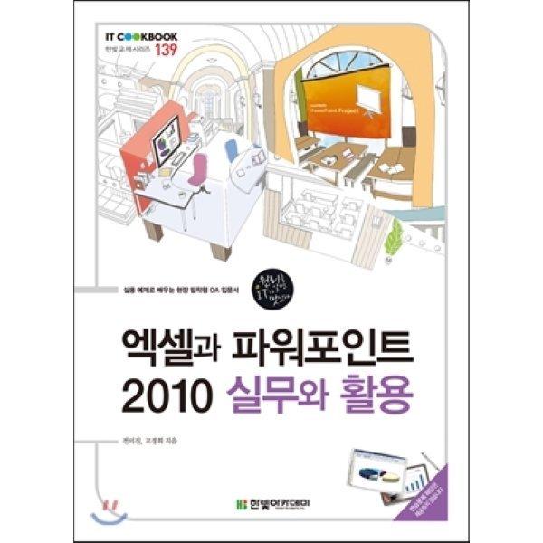 엑셀과 파워포인트 2010 실무와 활용  전미진 고경희
