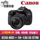 명품마을 캐논 정품 EOS 80D + 18-135mm + 가이드북