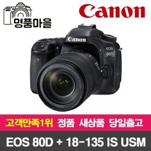 명품 캐논 정품 EOS 80D + 18-135mm is USM+가이드북