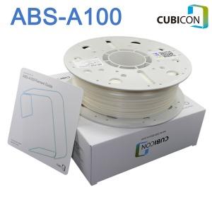 큐비콘 필라멘트 ABS-A100 Filament 1kg - 패버스