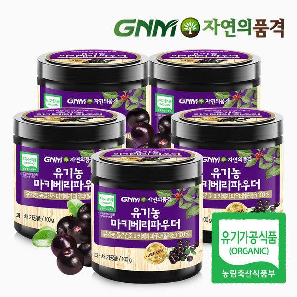[GNM자연의품격] 유기농 동결건조 마키베리 분말 100g 5통