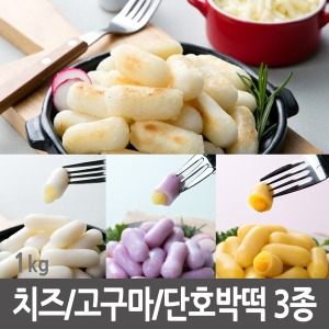 [자연처럼] 구워먹는 치즈떡 고구마떡 호박떡 1kg 5종 치즈떡볶이