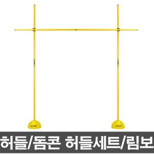 허들/육상/돔콘허들세트/트레이닝/림보가능/드리블대