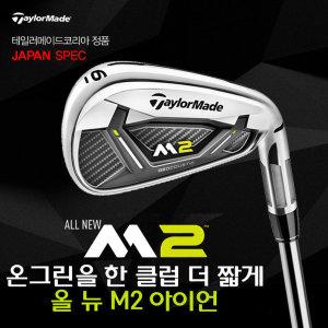 2017최신형 올 뉴 엠투 M2 경량스틸 8개세트 아이언  REAX90 JP   테일러메이