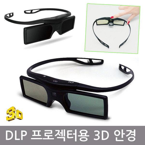 LG미니빔 3D안경 프로젝터/PF1500/PW1000/1500/PH550