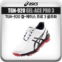 아식스정품  17년 TGN920 겔 에이스 프로 3 골프화 / 골프슈즈 / 골프신발