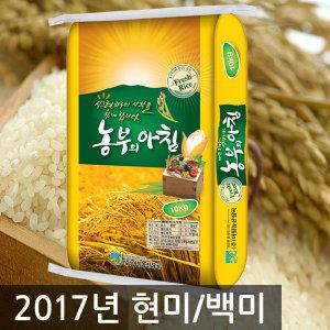 2017년산 햅쌀 현미10kg/백미/찰현미/찹쌀/귀리