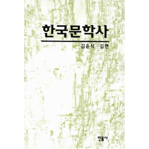 한국문학사  김윤식 김현