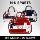 MU SPORTS 엠유스포츠正品 MUBB503M 여성용 보스톤백-3종칼라