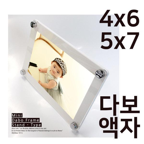 46/57/아크릴/투명/탁상/액자/벽걸이/POP/미니액자