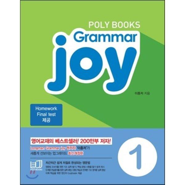 POLY BOOKS Grammar joy 1 : 그래머 조이  이종