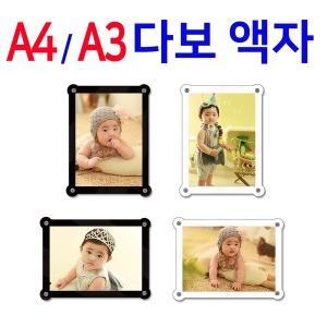 A4/액자/다보/벽걸이/POP/투명/아크릴/자석/상장/A3
