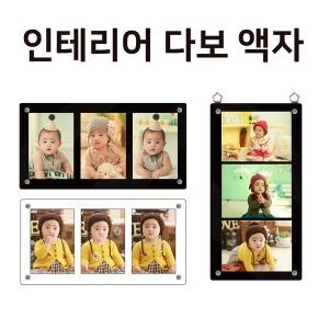 4x6사진 3장4장/긴액자/벽걸이/다보/프레임/가로/액자