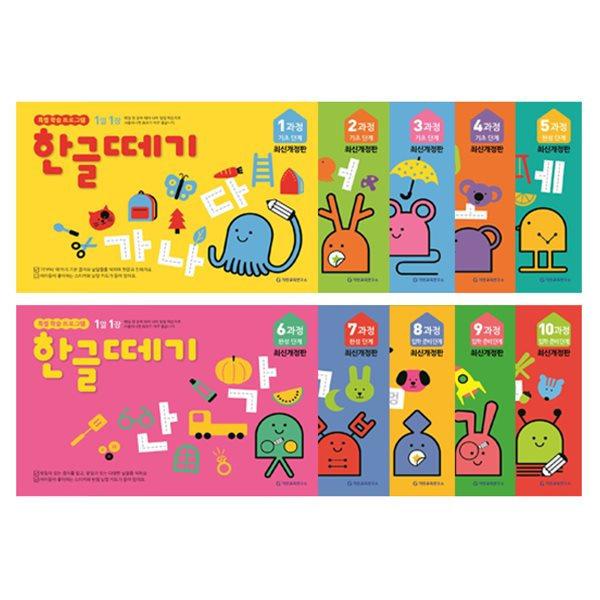 기탄 한글떼기 10권 세트 (1과정~10과정)
