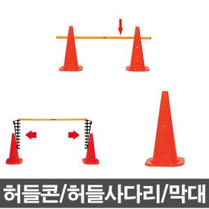 허들/허들콘/허들사다리/허들막대(바)/육상/림보가능