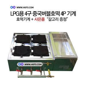 LPG용 4구 4P 중국(버블)호떡기계