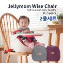 젤리맘 와이즈체어 고고세트 (의자+가방) 아기의자 유아의자