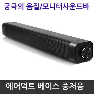 무료배송/LHV150/컴퓨터스피커/모니터사운드바