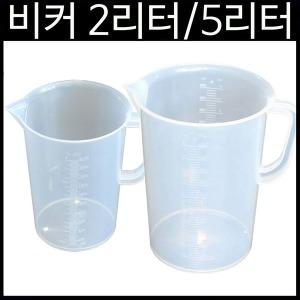 비커 비이커 5리터 2리터 물통 계량컵 플라스틱비커