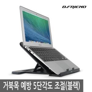 im1000 5단각도 노트북 거치대 받침대 스탠드 (블랙)