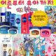 2017년/유아/어린이립케어/니베아/바세린테라피/립밤