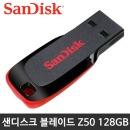 샌디스크 블레이드 Z50 USB 메모리 128GB