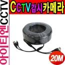 20M 제작케이블 CCTV 설치 적외선 감시카메라 녹화기