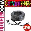 30M 제작케이블 CCTV 설치 적외선 감시카메라 녹화기